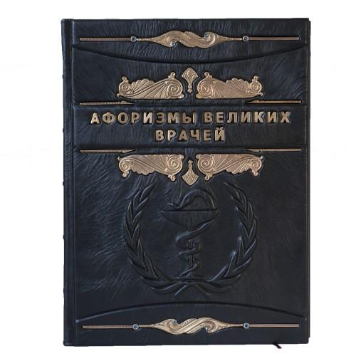Подарочная книга Афоризмы великих врачей