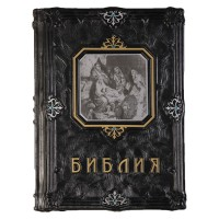 Библия с иллюстрациями Гюстава Доре