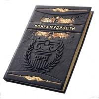 «Книга мудрости» в кожаном переплете с ювелирными накладками