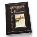 Привет из Санкт-Петербурга. Сувенирные почтовые карточки. 1895-19173