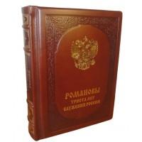 Романовы. 300 лет служения России.