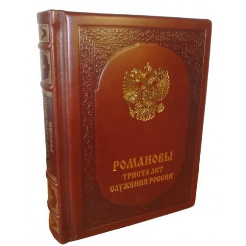 Подарочная книга<br />Романовы. 300 лет служения России.