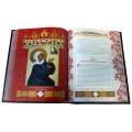 Чудотворные иконы - подарочная книга4