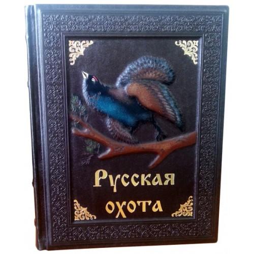 "Подарочная книга ""Русская охота"""