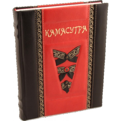 """Подарочная книга """"Камасутра в авторском переплете"""""""
