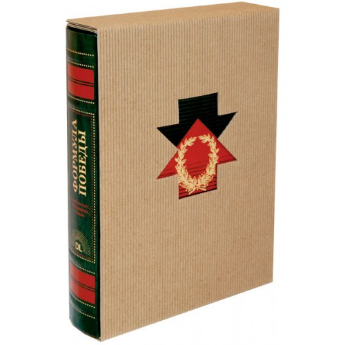 """Подарочная книга """"Формула победы"""""""