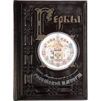 Гербы Российской империи