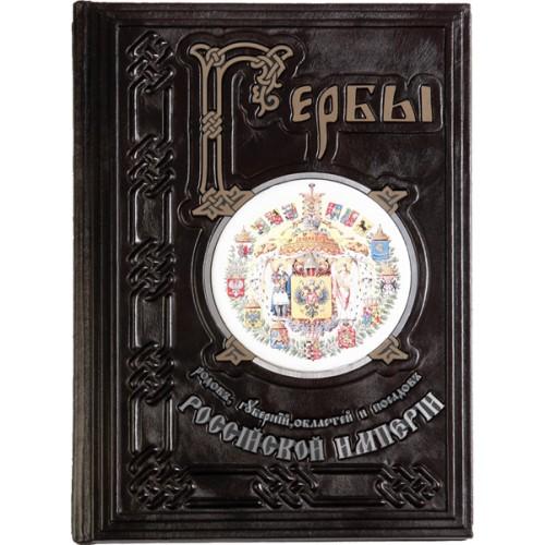 """Подарочная книга """"Гербы Российской империи"""""""
