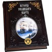 История российского флота / The History of the Russian Navy
