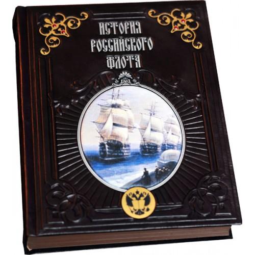 История Российского флота в элитном переплёте