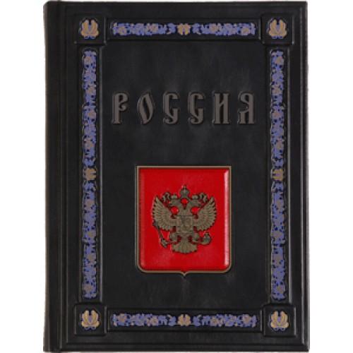 Подарочная книга<br />Россия