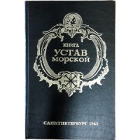 Петровский Устав морской
