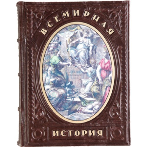 Подарочная книга<br />Всемирная история