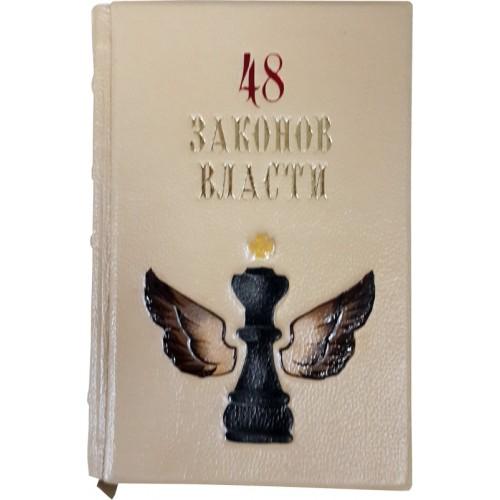 """Подарочная книга """"Роберт Грин """"48 законов власти"""""""""""