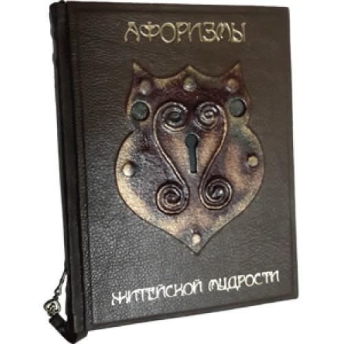 Подарочная книга Афоризмы житейской мудрости