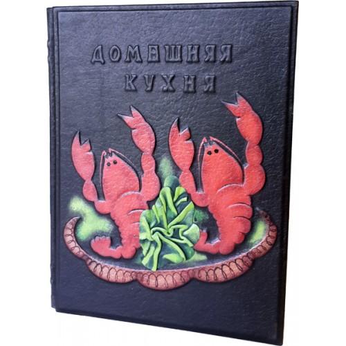 Подарочная книга Домашняя кухня