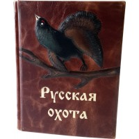 Русская охота (Бутромеев)