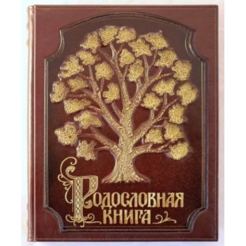 """Подарочная книга """"Родословная книга «Стандартная» с росписью"""""""