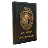Александр Суворов «Наука побеждать»