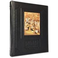 Библия в гравюрах Г.Доре с расписанной гравюрой ручной работы