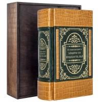 «Большая книга мудрости победителей» в кожаном переплете