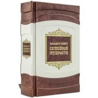 «Большая книга семейной мудрости» в составном кожаном переплете