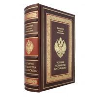 «История Государства Российского» в кожаном переплете