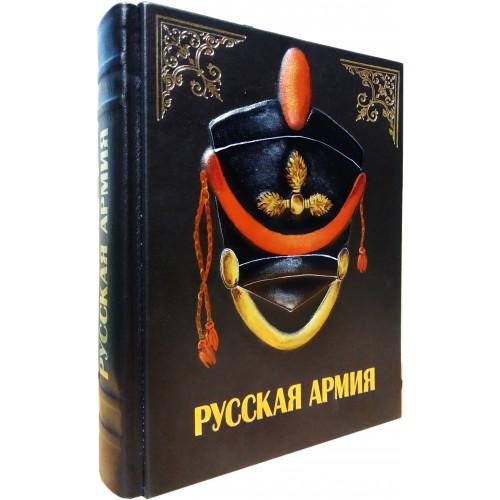 «Русская армия» в авторском переплете