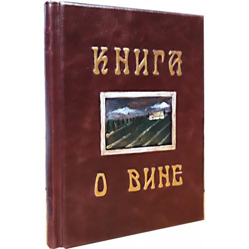 Александр Панов. Книга о вине