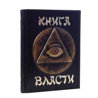Ян Шан: Книга власти