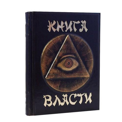 Подарочная книга Ян Шан: Книга власти