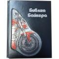 Марк Линдеманн. Библия байкера. Все о мотоциклах.3