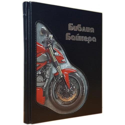 Марк Линдеманн. Библия байкера. Все о мотоциклах.