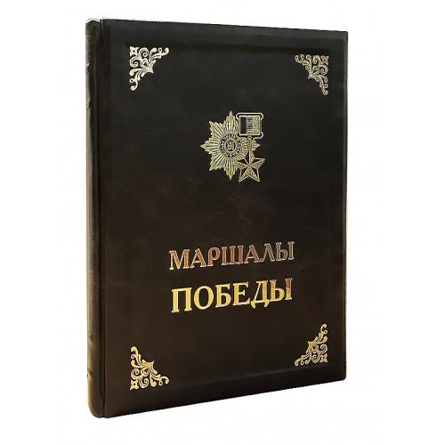 Артемов В.. Маршалы победы
