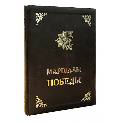 Подарочная книга<br />Маршалы победы
