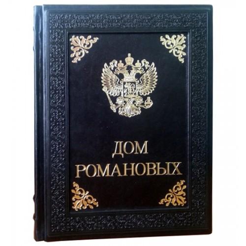 """Подарочная книга """"Дом Романовых"""""""