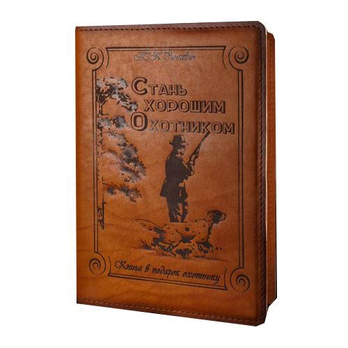 """Подарочная книга """"Синкевич. Стань хорошим охотником в кожаной обложке"""""""