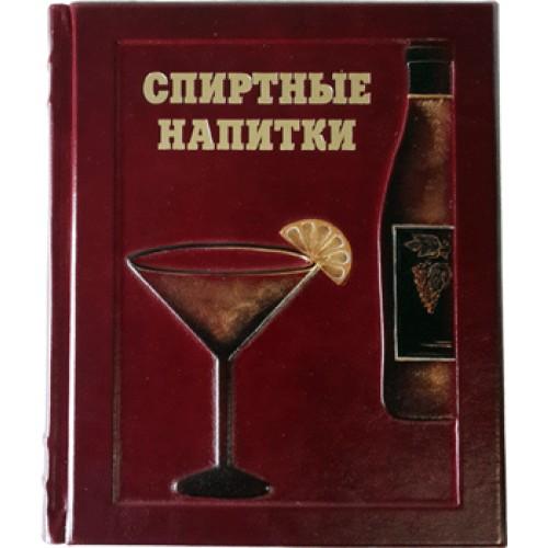 Подарочная книга Спиртные напитки