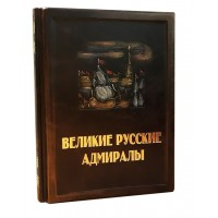 Великие русские адмиралы. Исторические очерки