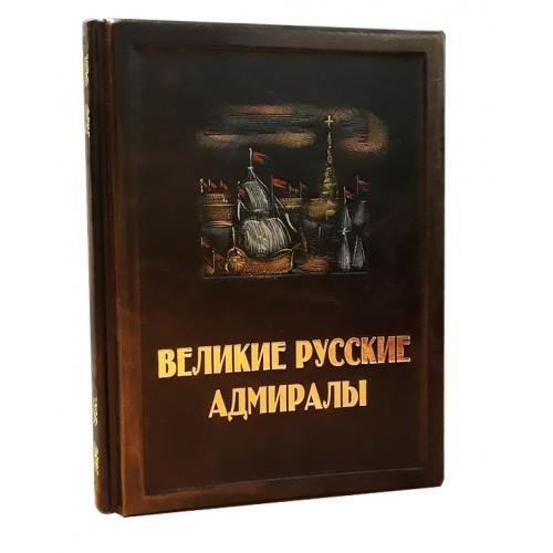 Подарочная книга Великие русские адмиралы. Исторические очерки