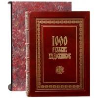 1000 русских художников