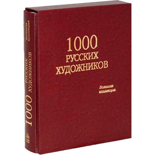 Астахов А. Ю.. 1000 русских художников. Большая коллекция