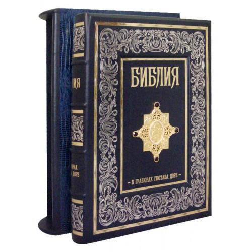 Библия в гравюрах Гюстава Доре. Экземпляр №04