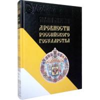 Древности Российского государства.Большая коллекция