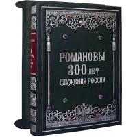 Романовы. 300 лет служения России. Экземпляр №02
