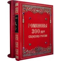 Романовы. 300 лет служения России. Экземпляр №09