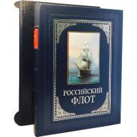 Российский флот в кожаном переплете с ювелирной накладкой