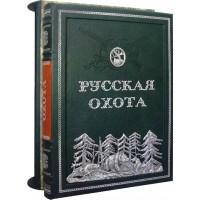 Русская охота. Экземпляр №06