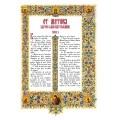 Святое Евангелие на церковнославянском языке. Экземпляр №44