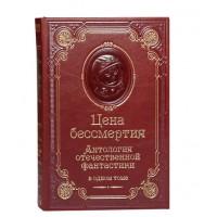«Цена бессмертия. Антологипя советской фантастики»